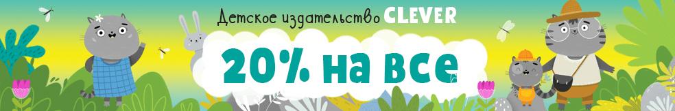 Скидка 20% на детские книги издательства Clever
