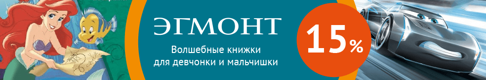 Скидка 15% на книжки и раскраски издательства «Эгмонт»