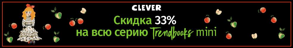 Скидка 33% на серию книг #trendbooks mini от Clever