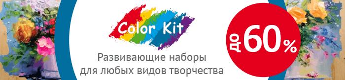 Скидки до 60% на творческие наборы Color Kit