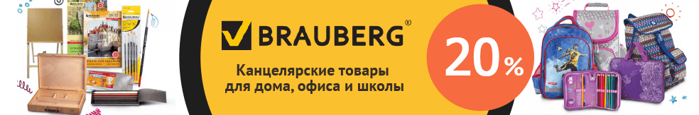 Скидка 20% на канцелярские товары Brauberg