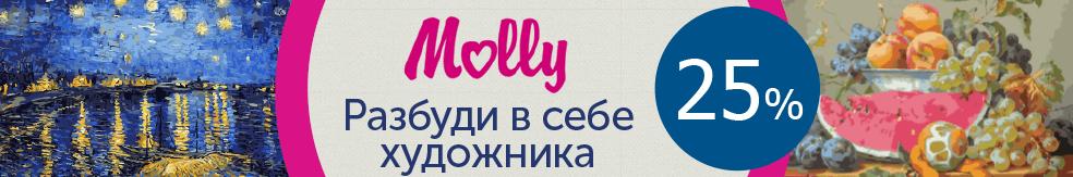 Скидка 25% на товары для творчества Molly