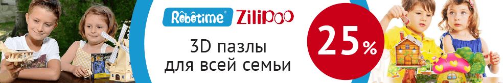 Скидка 25% на 3D пазлы Zilipoo и Robotime