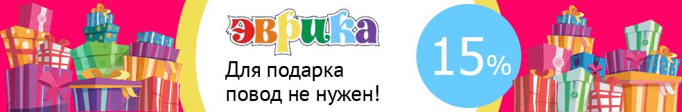 Скидка 15% на сувениры и игры «Эврика»