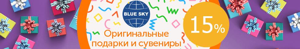 Скидка 15% на прикольные сувениры от Bluesky
