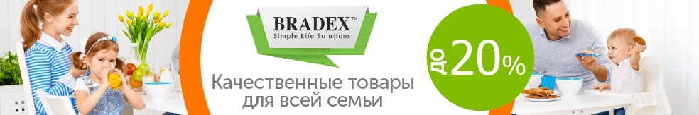 Скидки до 20% на товары для дома Bradex