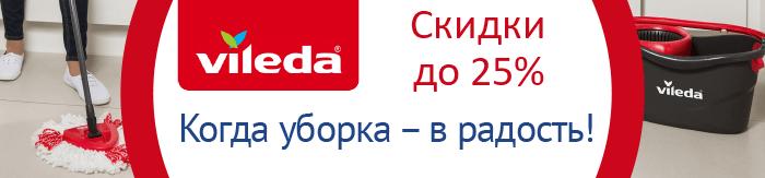 Скидки до 25% на товары для уборки Vileda