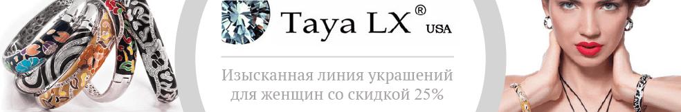 Скидка 25% на дизайнерскую бижутерию Taya LX