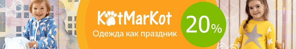 Скидка 20% на детскую одежду компании «КотМарКот»