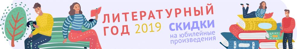 2019-й год литературы. Март
